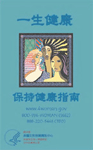lifetime of good health (chinese) thumbnail