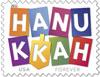 Image of Hanukkah Forever stamp.