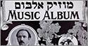 Yiddish Music in America