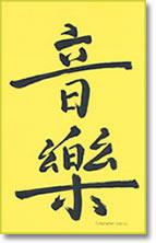 """""""Music"""" Chinese Calligrayph by Judy Lu"""
