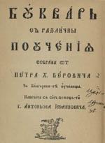 Bukvar's Razlichny Poucheniia