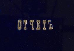 Otchet po Tobolskomu otdieenīiu Imperatorskago russkago muzykalnago obshchestva za 1894/5 god