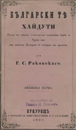 Bulgarskite Khaiduti