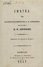 [Accounts of the executors of V.E. Aprilov submitted to N.N. Aprilov eng].