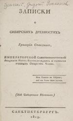 Zapiski o sibirskikh drevnostiakh. Grigorīia Spasskago, volume 1