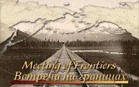 Meeting of Frontiers