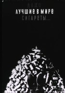 """""""Even the best cigarettes..."""" warns this Soviet poster, can be your tomb WHO photo."""