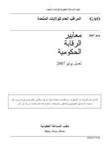 Arabic Yellow Book - Click to View